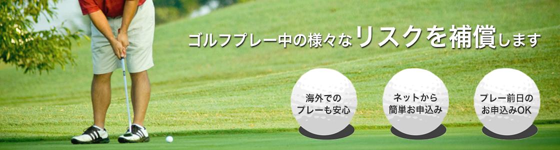ゴルファー保険とは