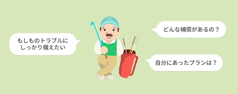 比べて納得、東京海上日動と三井住友海上のゴルファー保険