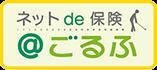 三井住友海上ゴルファー保険